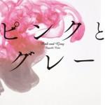 映画ピンクとグレー・中島裕翔初主演映画・キャスト・その他情報