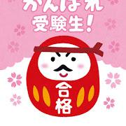 juken_template_daruma