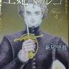 萩尾望都・マンガ「王妃マルゴ 4」のネタバレ!あらすじと感想