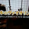 ドラマ「日本のバイオリン王」武田真治・他のキャスト&内容と感想