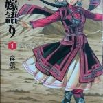 まんが【乙嫁語り】1巻の内容とネタバレ・感想&アミルとカルルク