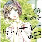 マンガ【カツカレーの日】全2巻ネタバレ内容と感想・西炯子新作
