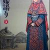 まんが【乙嫁語り】3巻の内容とネタバレ・感想&タラスとスミス
