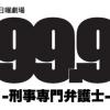 ドラマ【99.9】松本潤弁護士役・いつから?キャストや内容は?