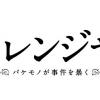 香取慎吾バンパネラになる!「ストレンジャー~」あらすじとキャスト