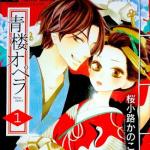 桜小路かのこ「青楼オペラ」1巻ネタバレの内容と感想・朱音の吉原物語