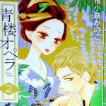 桜小路かのこ「青楼オペラ」2巻ネタバレの内容と感想・朱音と惣右助