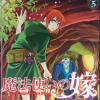 ヤマザキコレ【魔法使いの嫁】5巻ネタバレの内容と感想・妖精の薬