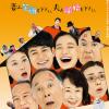 映画【家族はつらいよ】ネタバレの内容と感想・評価・キャスト&離婚騒動