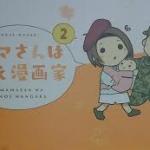 こげどんぼ【ママさんは萌え漫画家】2・ネタバレ内容と感想・おっぱい星人