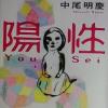中尾明慶の処女作【陽性】ネタバレ内容と感想・トップアイドルの妊娠