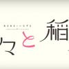 【甘々と稲妻】アニメ化!1話目内容予想&キャスト・放送はいつから?
