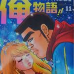 【俺物語】11巻ネタバレ内容と感想・修学旅行の2人&砂川に近寄る影