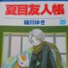 【夏目友人帳】20巻ネタバレ内容と感想&21巻発売日予想・TVも!