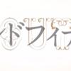 映画【グランドフィナーレ】ネタバレの内容と感想&キャストと評価