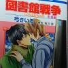 【図書館戦争-LOVE&WAR-】2巻ネタバレ内容と感想・3巻発売日予想