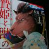 友藤結【贄姫と獣の王】1巻・ネタバレの内容と感想&2巻発売日予想