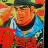 【俺物語】12巻ネタバレの内容と感想&遠恋と親友/13巻発売日予想