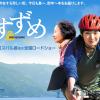 【海すずめ】市立図書館自転車科・内容&キャストやロケ地/主題歌も!