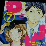 【PとJK】7巻ネタバレの内容と感想・8巻発売日予想/映画化!評判は?