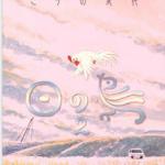 こうの史代【日の鳥】2巻/妻を探して/ネタバレ内容と感想・3巻発売日予想
