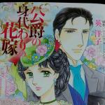 ハーモニィコミックス【公爵の身代わりの花嫁】ネタバレの内容と感想