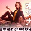 【家売るオンナ】3話目ネタバレ内容と感想・北川景子の占い師/4話目予想