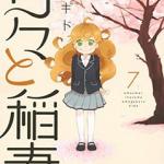 【甘々と稲妻】7巻ネタバレの内容と感想・8巻発売日予想/TVアニメも!