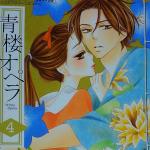 【青楼オペラ】4巻ネタバレの内容と感想・葵と佐吉&5巻発売日予想