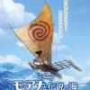 ディズニー【モアナと伝説の海】公開はいつ?内容と感想・キャスト&評価