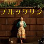 映画【ブルックリン】ネタバレ内容と感想/キャストや評価・2つの愛と故郷