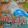 【暁のヨナ】21巻ネタバレの内容と感想・22巻発売日予想/リリが処刑?