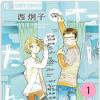 【たーたん】1巻ネタバレの内容と感想・鈴とお父さん&2巻発売日予想