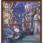 【ソマリと森の神様】2巻ネタバレの内容と感想/魔女の村・3巻発売日予想
