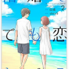 【結婚しても恋してる】2巻ネタバレの内容と感想/愛妻家・3巻発売日予想