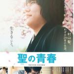 松山ケンイチ/伝説の棋士【聖の青春】ネタバレ内容と感想・キャストや評価