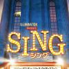映画【SINGシング】ミニオンズ最新作!公開いつ?内容やキャスト・評価