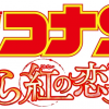 映画【名探偵コナン】21作目/平次と和葉と百人一首・公開いつ?特報も!