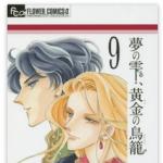 【夢の雫、黄金の鳥籠】9巻ネタバレの内容と感想&10巻の発売日予想