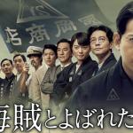 映画【海賊と呼ばれた男】ネタバレ内容と感想・キャスト&評価/切ない愛