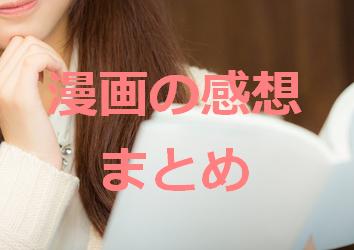 manga-kansou