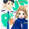 【PとJK】8巻ネタバレの内容と感想・9巻発売予定日/功太の誕生日の夜に!