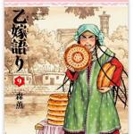 【乙嫁語り】9巻ネタバレの内容と感想・10巻発売日予想/パリヤの許嫁