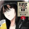【響 小説家になる方法】5巻ネタバレ感想&6巻発売日予想・リカの心