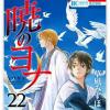 【暁のヨナ】22巻ネタバレの内容と感想・23巻発売予定/ヨナとリリの恋バナ