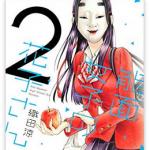 【能面女子の花子さん】2巻ネタバレの内容と感想・弁当野郎と能楽師
