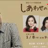 【しあわせの記憶】ネタバレの内容と感想・渡辺謙が元妻に再婚を勧める!