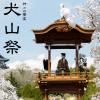 2018【第384回犬山祭り】開催日とスケジュール/見所や駐車場&アクセス