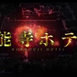 【本能寺ホテル】ネタバレの内容と感想・信長の最後はどう変わる!?