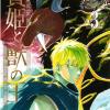 【贄姫と獣の王】3巻ネタバレ内容と感想・4巻発売日予想/人間のイリヤ